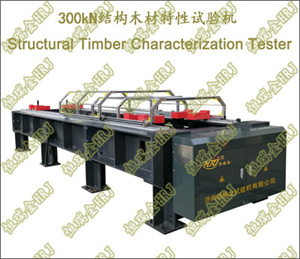300kN结构木材特性试验机Structural Timber Characterization Tester